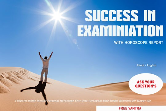 How To Get Success In Examination